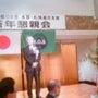 北海道鉄道OB会 本…
