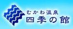 むかわ温泉四季の館 ホテル四季の風 ロゴ