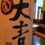 神奈川県 熊澤酒造 …