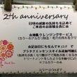 2周年(^^)若奈