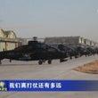シナの軍用ヘリが墜落…