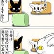 ほのぼの・猫の日常4…