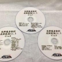 最新技法DVD vo…