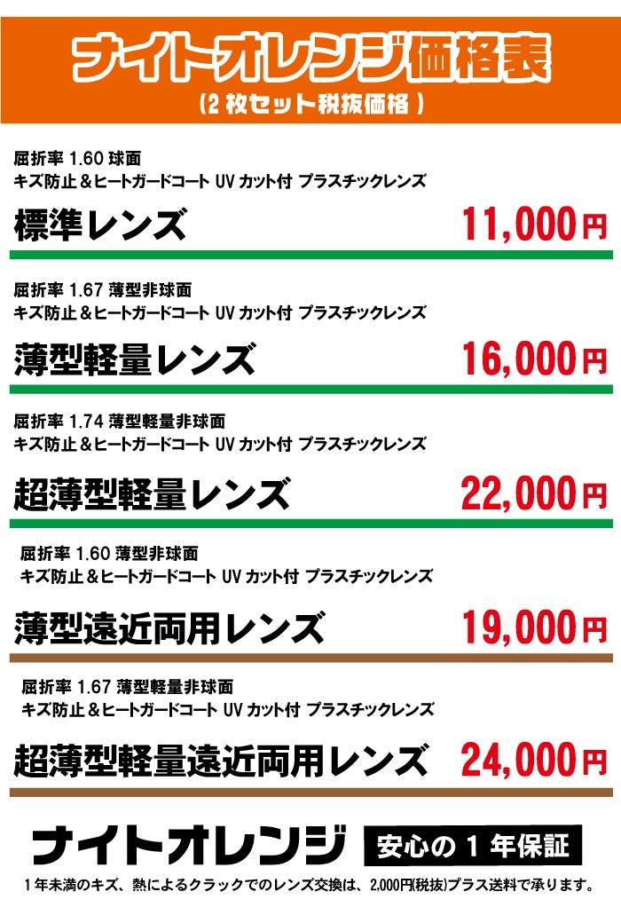 ナイトオレンジ価格表2