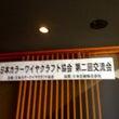 日本カラーワイヤクラ…