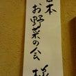 日本お野菜の会
