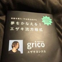 読書【gricoエザ…