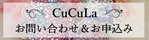 CuCuLa_お問い合わせ&お申込み