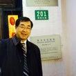 松田まなぶの上海訪問…