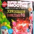 生酵素×スーパーフル…