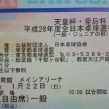 全日本卓球選手権大会
