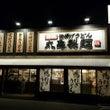 丸亀製麺 季節限定!…