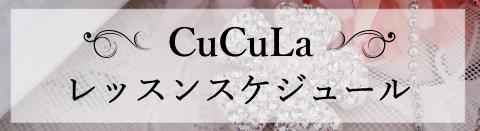 CuCuLa_スケジュール