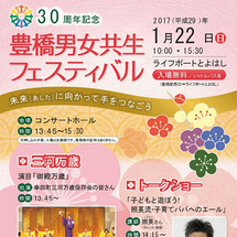 愛知県豊橋市へ!