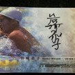 【競泳】日本中に感動…