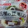 新商品★ 三種の豆蒸…