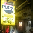 横浜の老舗で今年初ラ…