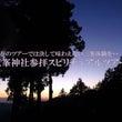 2/2 三峯神社1泊…