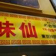 味仙 東京神田店