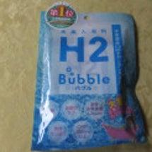 高濃度水素入浴料H2…