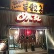 らー麺屋めん丸 大田…