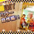 新店舗DIY☆パブミ…