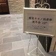 関東キモノ倶楽部新年…