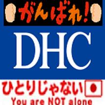私はDHCを支持しま…