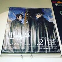 黒執事 Book o…