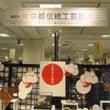 東京都伝統工芸品展 …