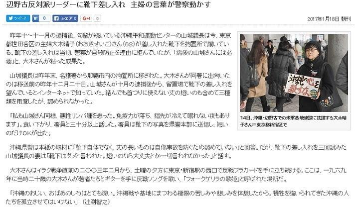 東京新聞0118