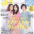 JJ本日発売!