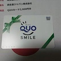 QUOカードいただき…