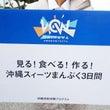 【旅日程】沖縄2泊3…