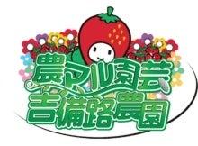 農マル園芸吉備路農園 ロゴ