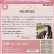 【2/3(金)/福山…