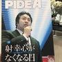 PiDEA(Vol.…