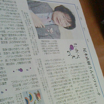 今朝の読売新聞インタ…