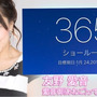 ☆365日☆
