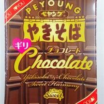 ペヤングチョコレート…
