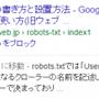 【SEO】Googl…
