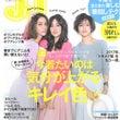 雑誌掲載 JJ 3月…
