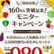再注文OK♡980円…