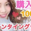 100均購入品紹介!…