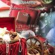 チョコレートパラダイ…