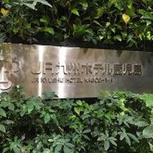 鹿児島 中央町 JR…