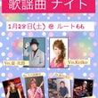 歌謡曲ナイト 〜ke…