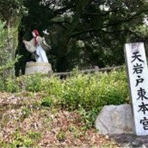 天岩戸神社東本宮〜八…