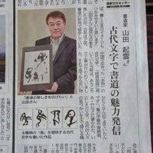 北海道新聞 極める…