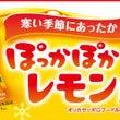 ぽっかぽかレモン風呂…